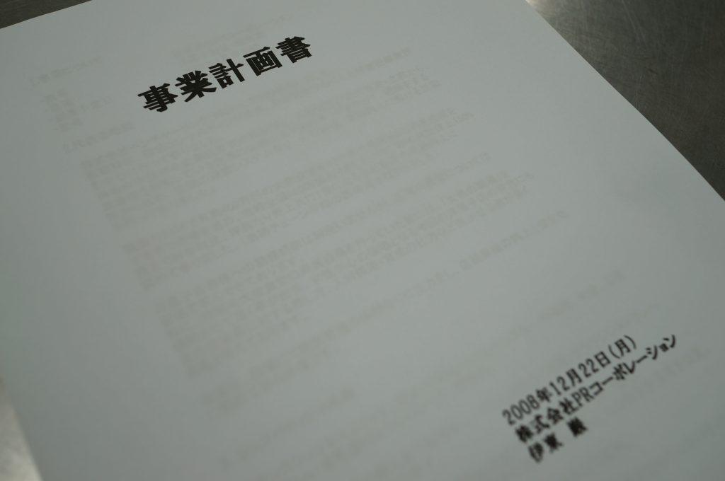 事業計画書表紙