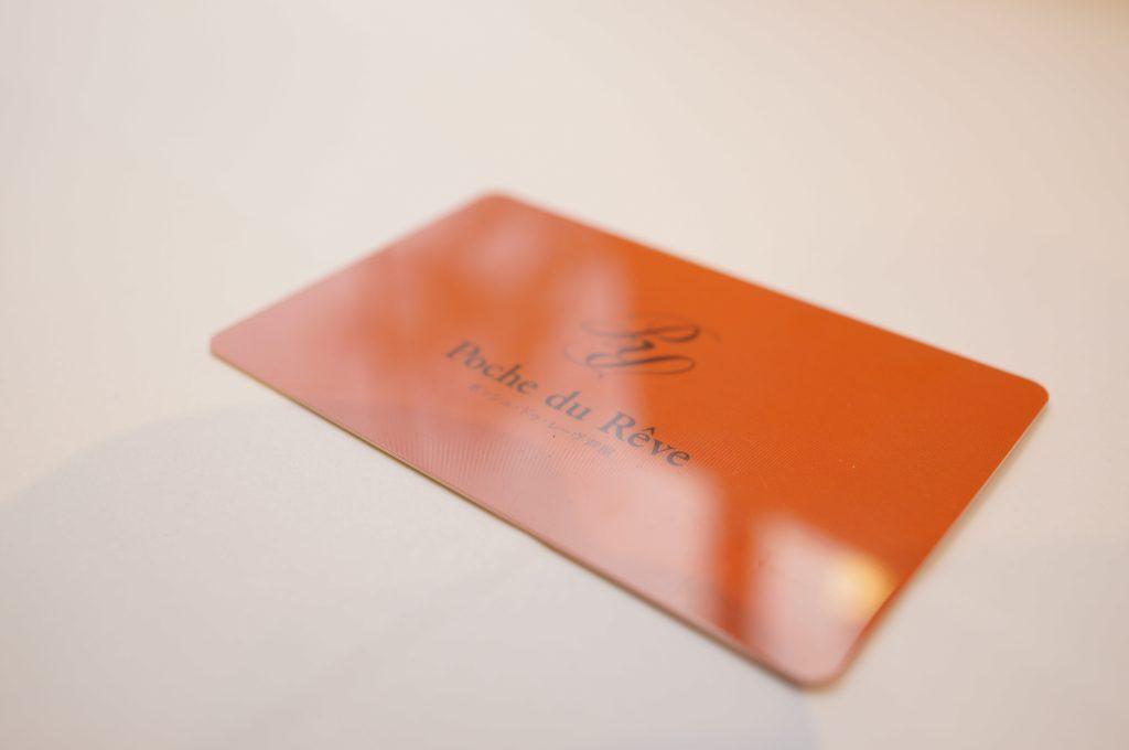 洋菓子店の会員カード