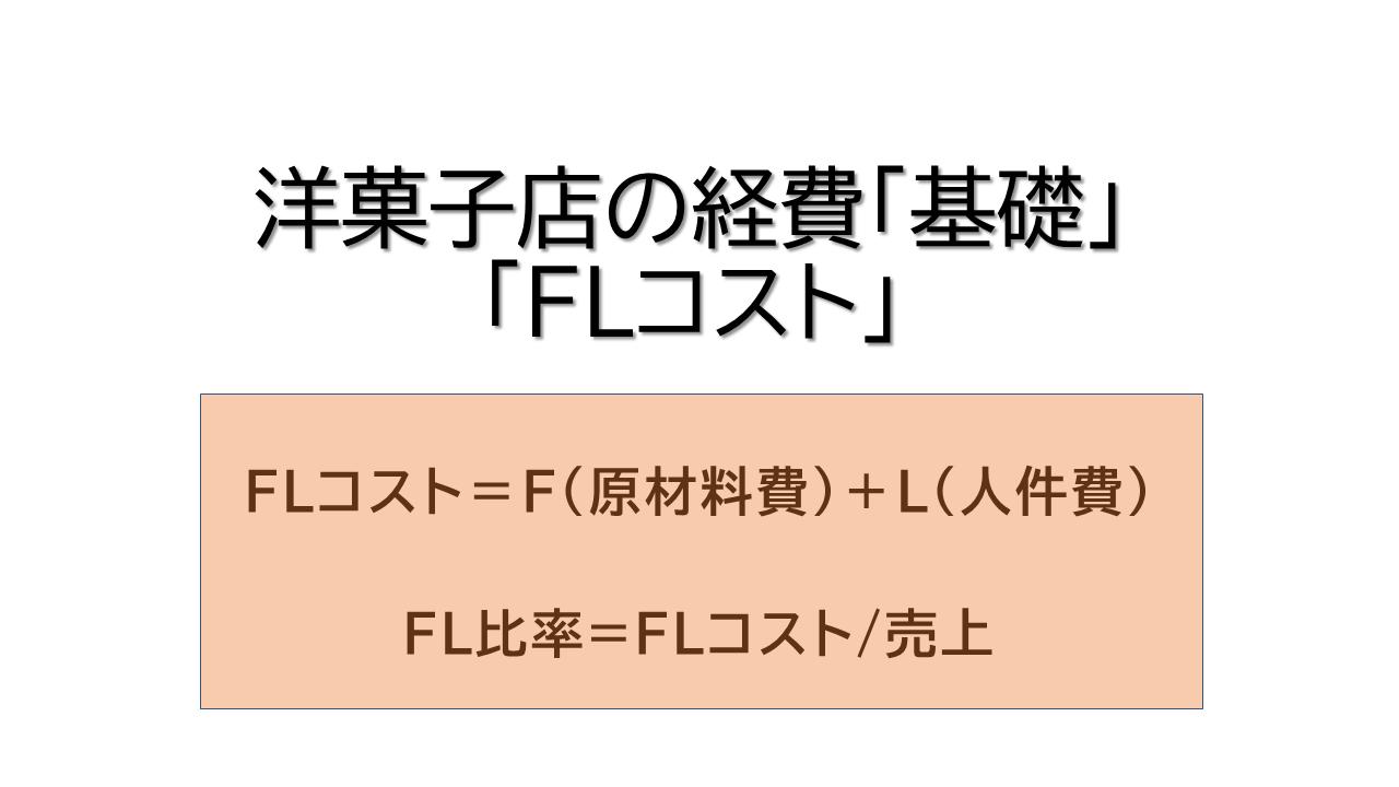 洋菓子店の経費【基礎】「FLコスト」とは?現役の経営者が解説!