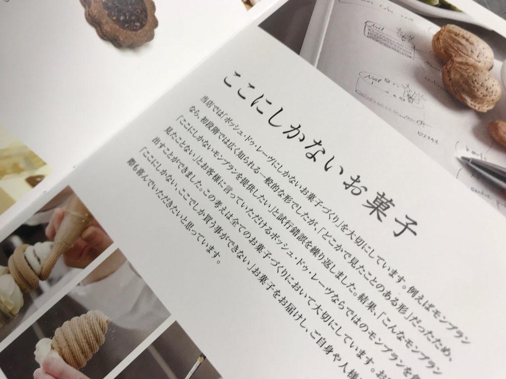 洋菓子店のコンセプトの考え方