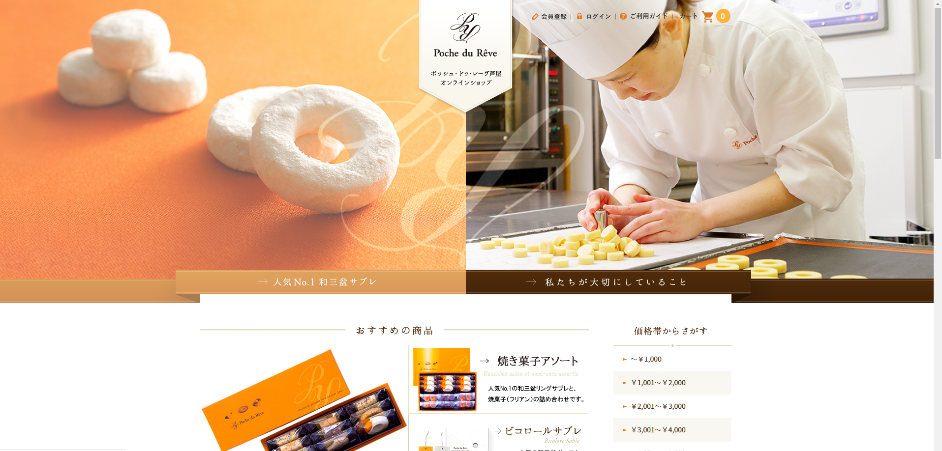小さな洋菓子店は、ウェブサイトを絶対に作った方が良い件