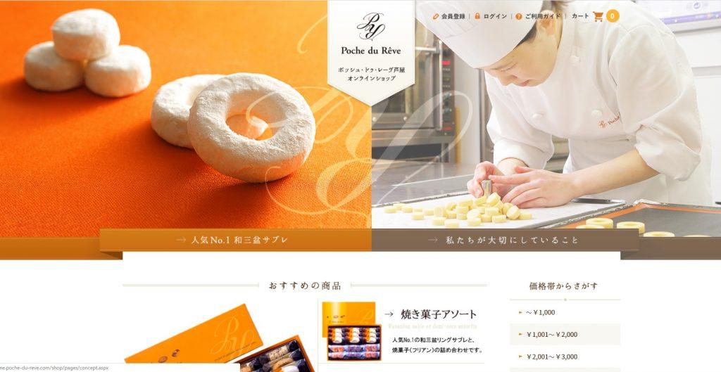 オンラインショップ洋菓子店